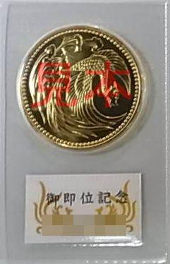 商品名「天皇陛下御即位記念100,000円金貨10万円金貨」