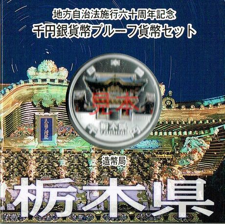 商品名「地方自治法施行60周年記念千円銀貨幣プルーフ Aセット 栃木県」
