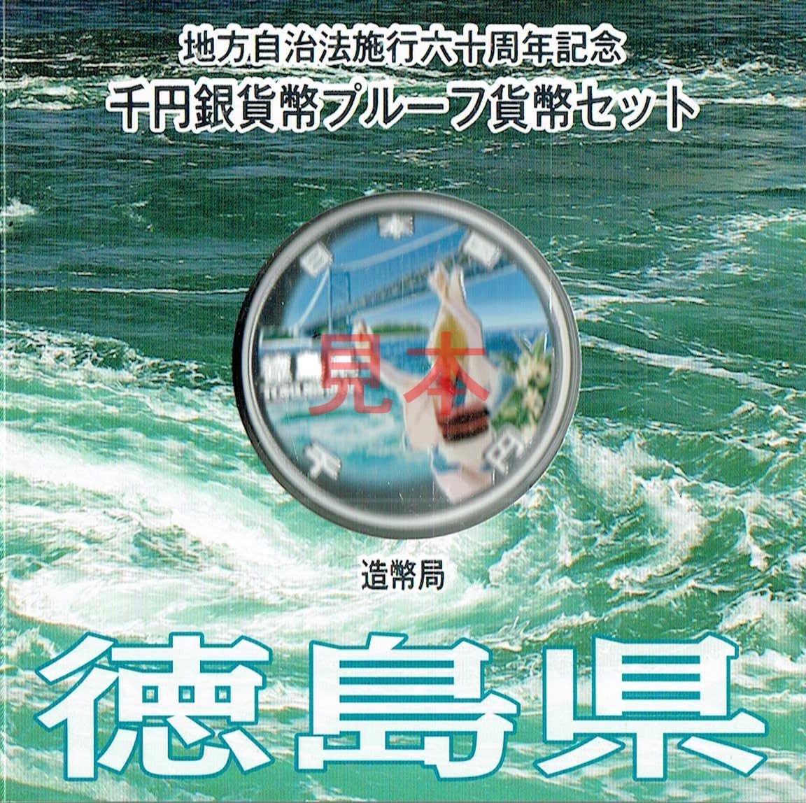 商品名「地方自治法施行60周年記念千円銀貨幣プルーフ Aセット 徳島県」