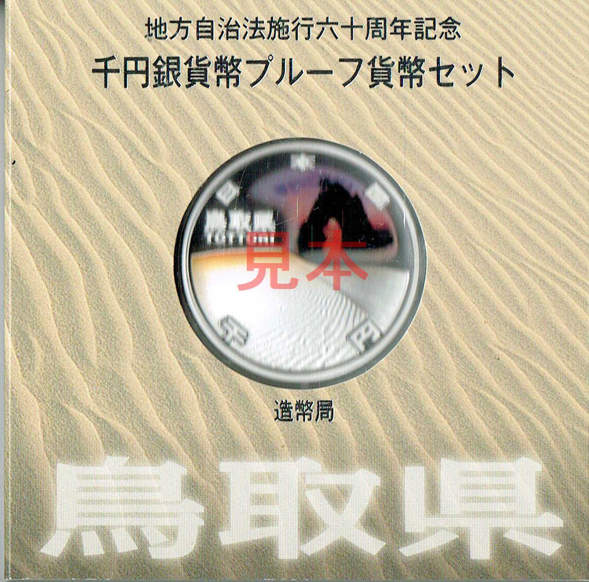 商品名「地方自治法施行60周年記念千円銀貨幣プルーフ Aセット 鳥取県」