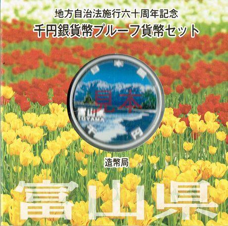商品名「地方自治法施行60周年記念千円銀貨幣プルーフ Aセット 富山県」