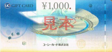 商品名「商品券・金券」「UCギフトカード1,000円」