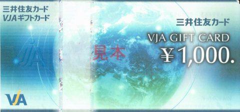 商品名「商品券・金券」「三井住友カードVJAギフトカード1,000円」