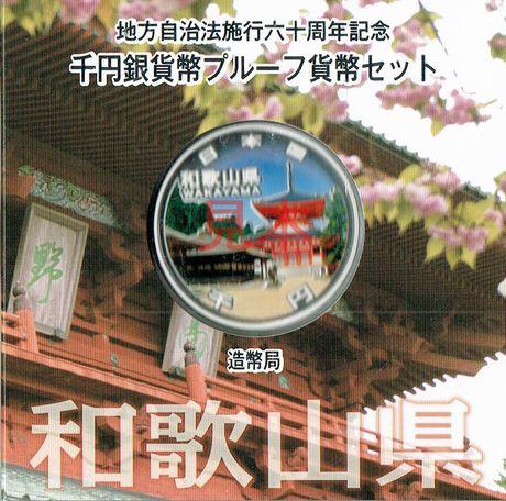 商品名「地方自治法施行60周年記念千円銀貨幣プルーフ Aセット 和歌山県」