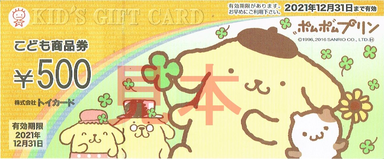 商品名「商品券・金券」「こども商品券 KIDS GIFT CARD 株式会社 トイカード¥500」
