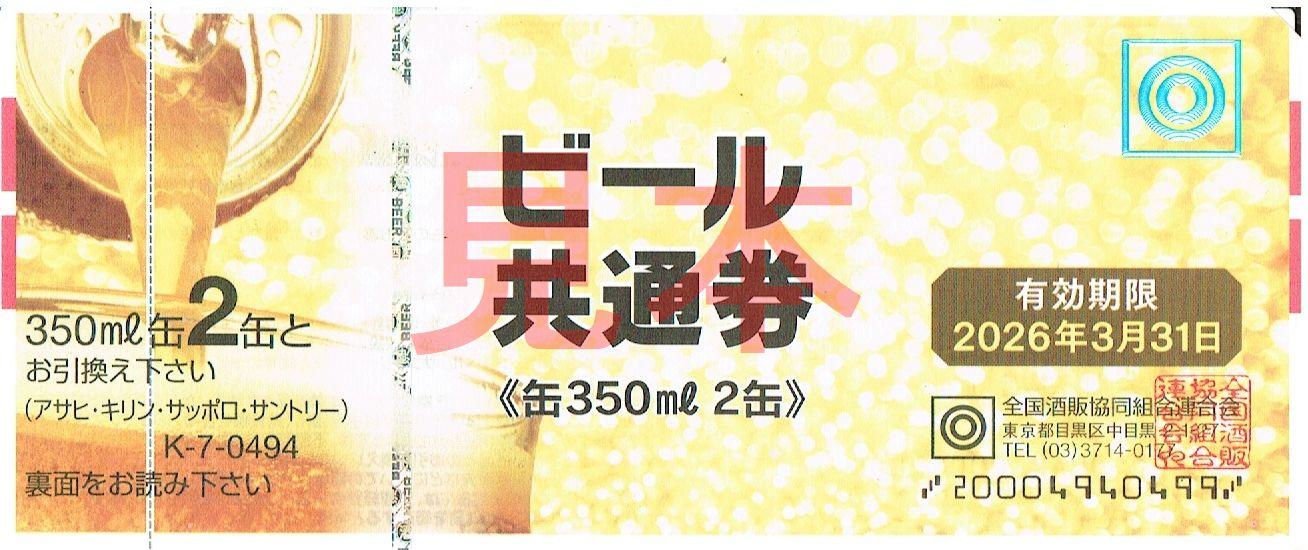 商品名「商品券・金券」「ビール共通券350㎖2缶494」