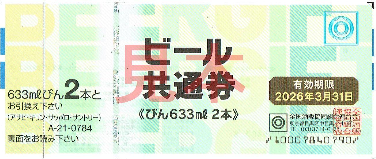 商品名「商品券・金券」「ビール共通券633㎖びん2本784」