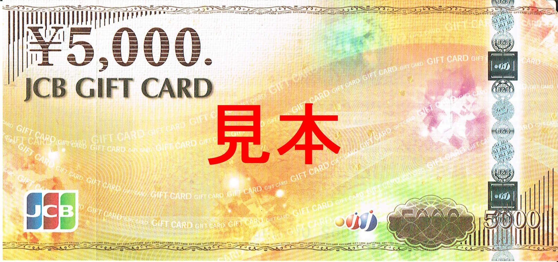 商品名「商品券・金券」「JCBギフトカード5,000円」