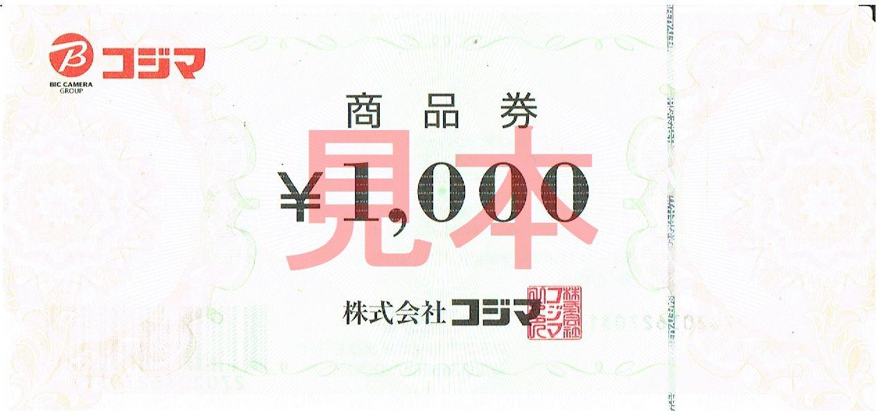 商品名「商品券・金券」「コジマ 商品券 株式会社コジマ¥1000」