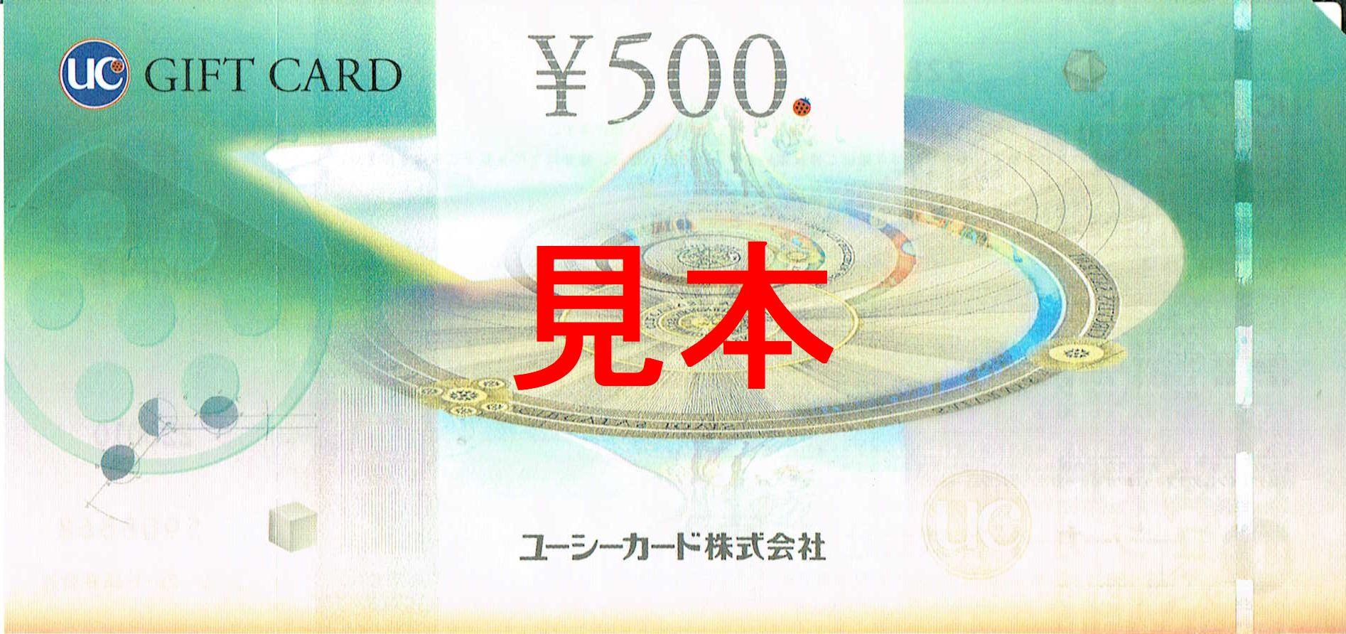 商品名「商品券・金券」「UCギフトカード500円」