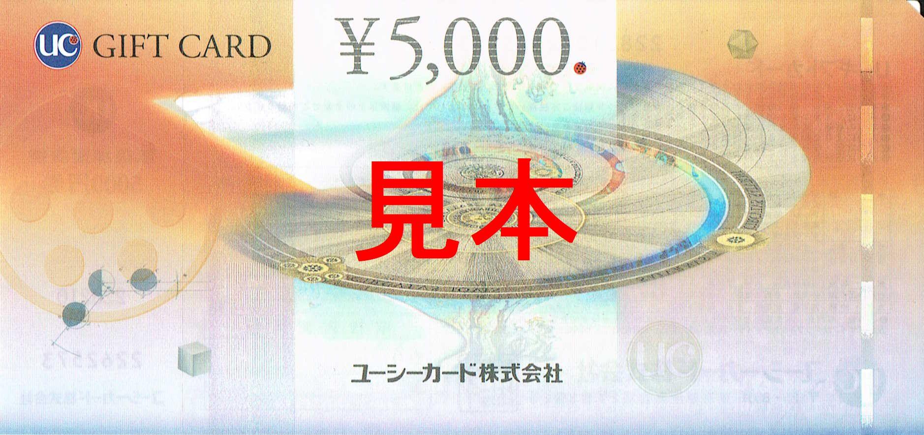 商品名「商品券・金券」「UCギフトカード5,000円」