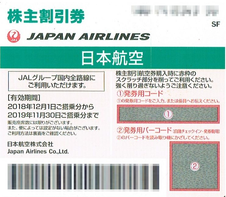 商品名「株主優待券JAL(日本航空)~2019/11/30」