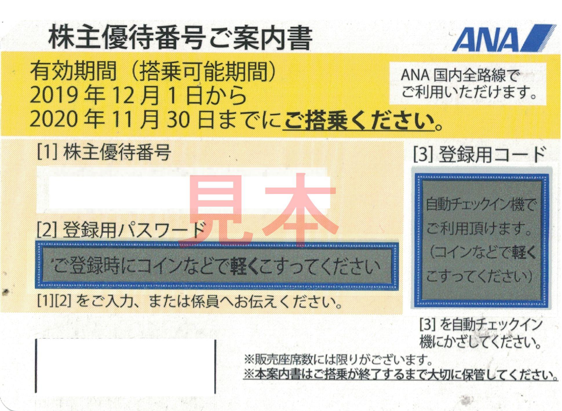 商品名「株主優待券ANA(全日空)2020年11月30日搭乗分まで」