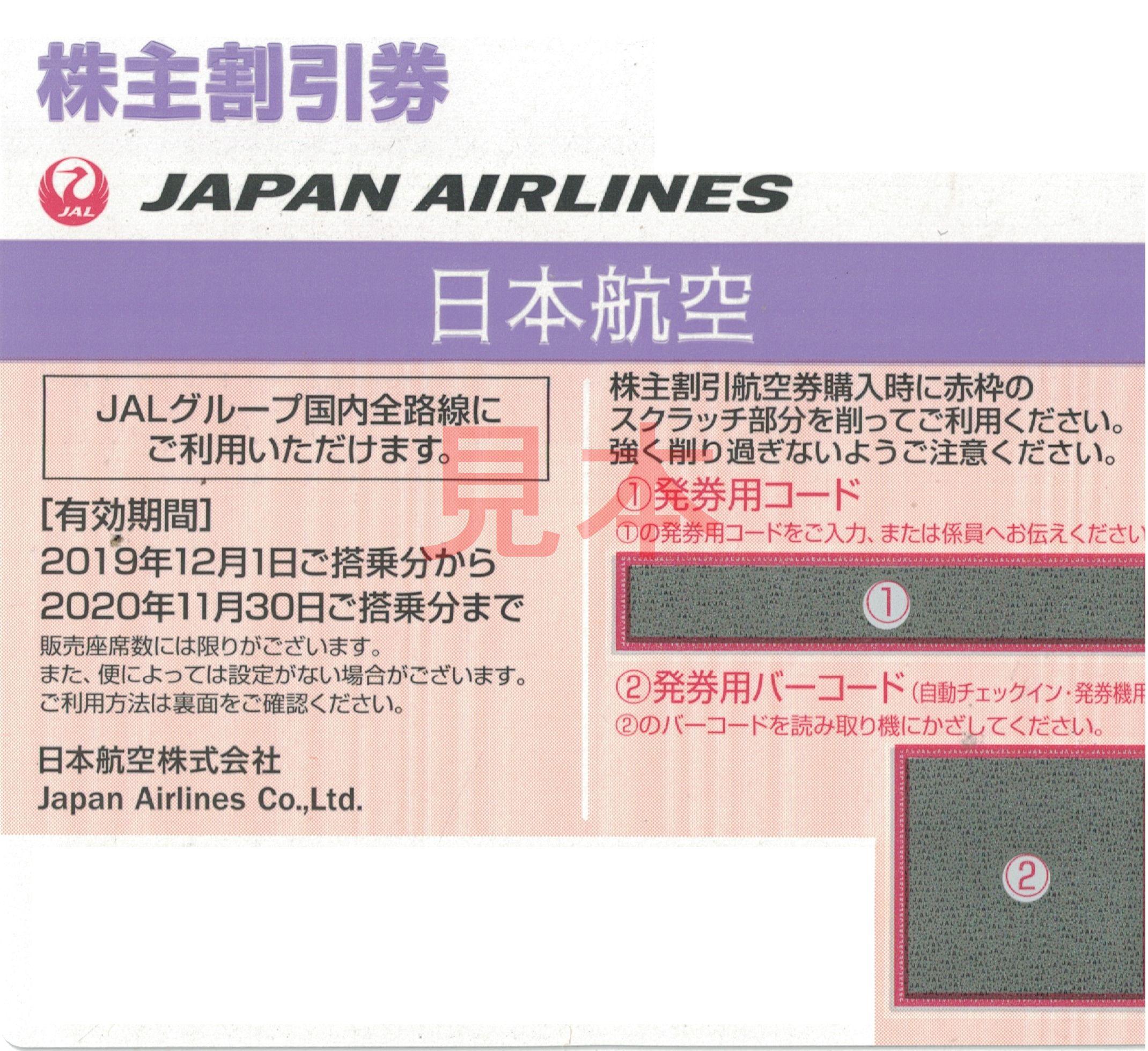 商品名「株主優待券JAL(日本航空)~2020/11/30」