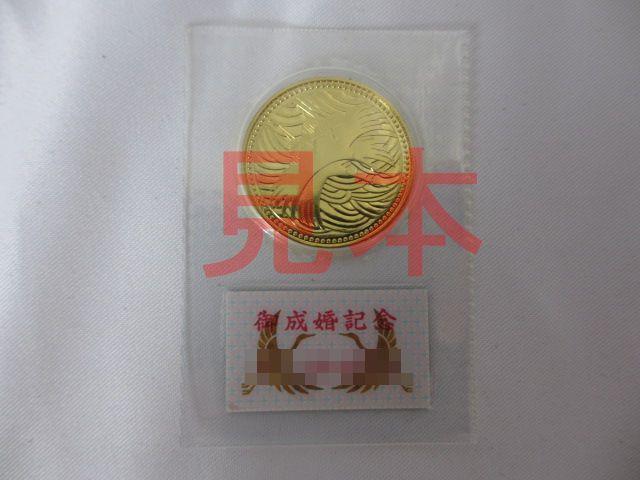 商品名「皇太子殿下御成婚記念50,000円金貨5万円金貨」
