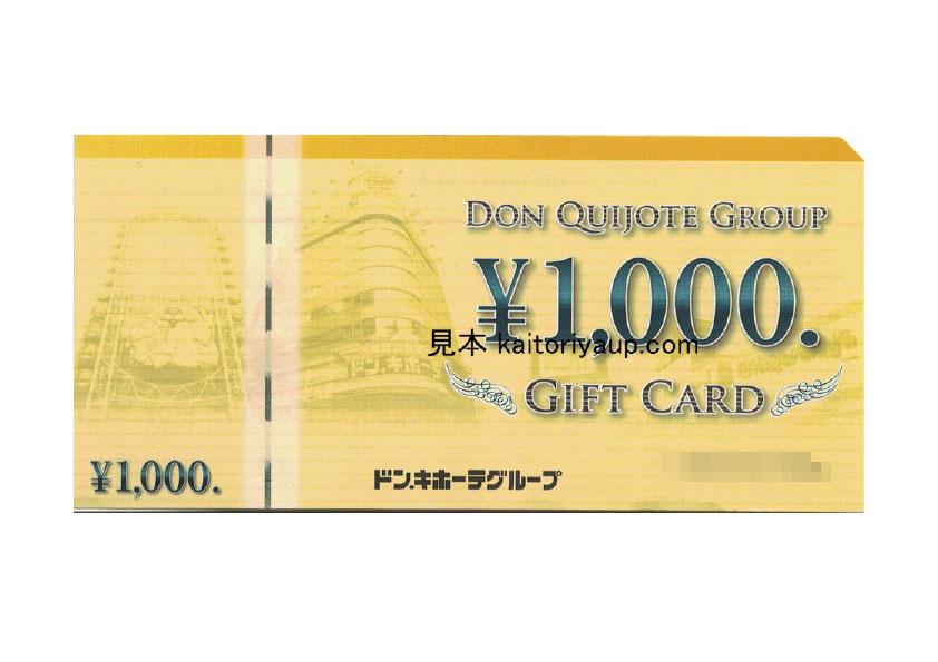 ドンキホーテ1000円