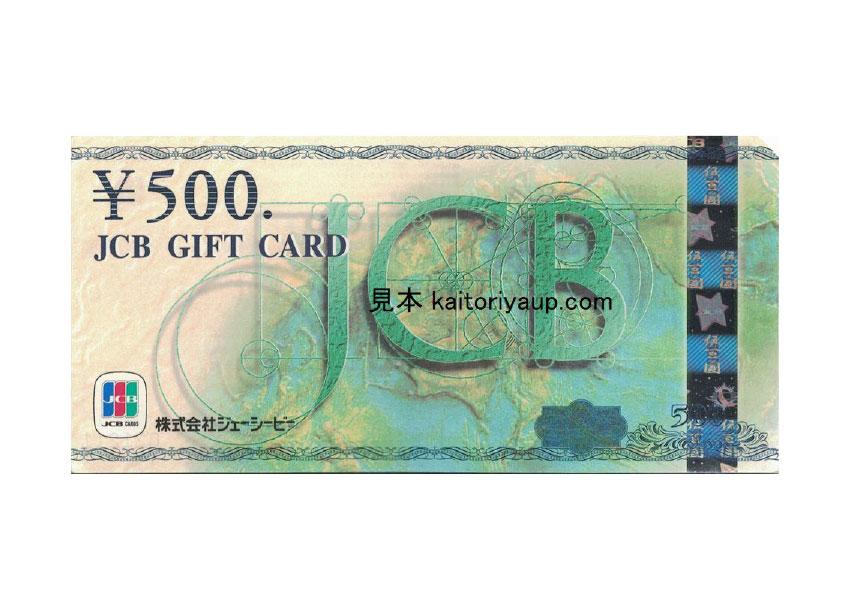 JCB・JTBナイスギフト500円