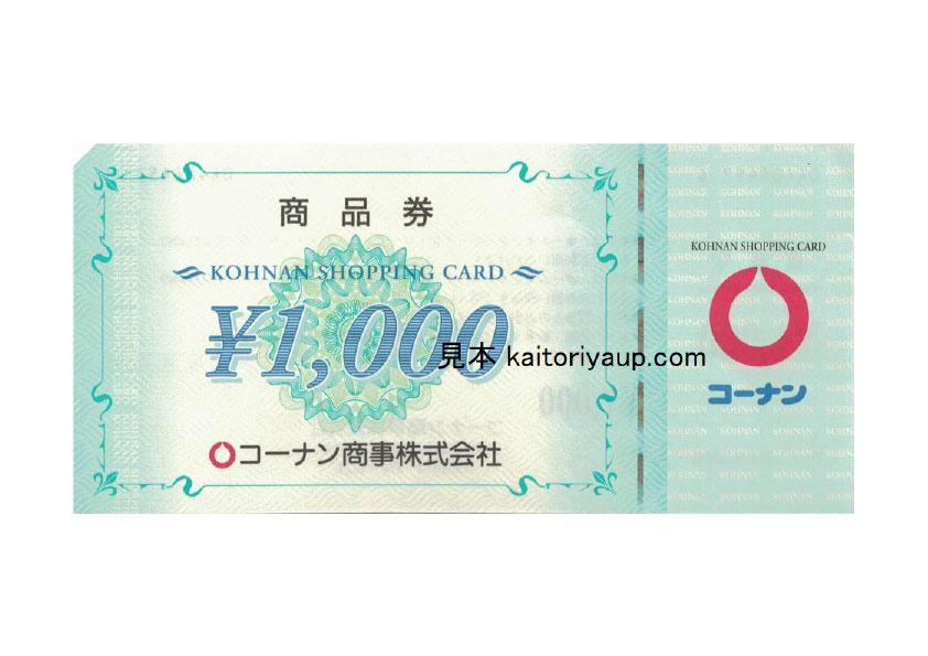 コーナン1000円