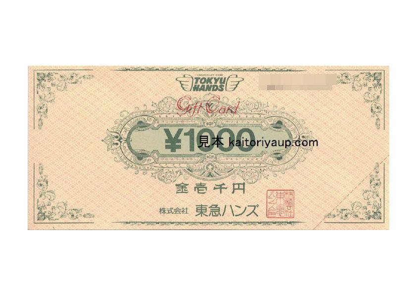 商品名「商品券・金券」「TOKYU HANDS gift card 株式会社東急ハンズ ¥1000」