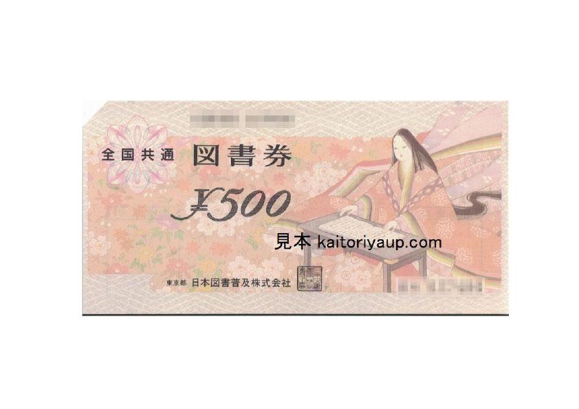 図書券500円
