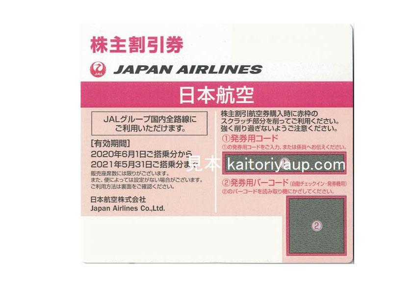 JAL(日本航空)株主優待券(有効期限:2020年06月01日~2021年05月31日)