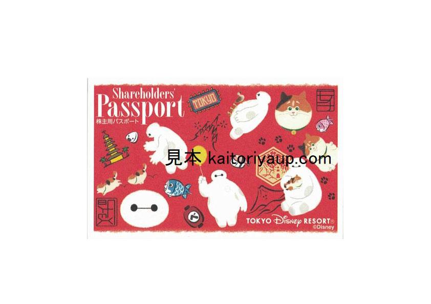 東京ディズニーランド・シー共通パスポート株主優待券