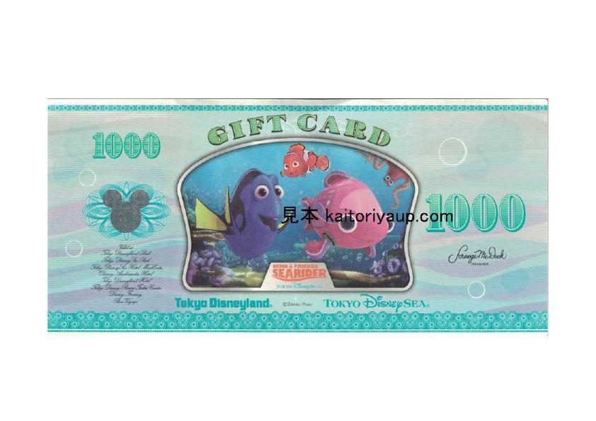 ディズニーギフト1000円